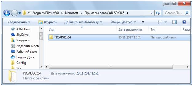 Настройка пользовательского интерфейса при установке приложений на nanoCAD Plus 8.5 - 10