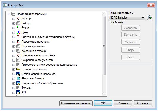 Настройка пользовательского интерфейса при установке приложений на nanoCAD Plus 8.5 - 14
