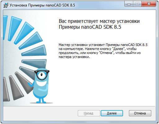 Настройка пользовательского интерфейса при установке приложений на nanoCAD Plus 8.5 - 2