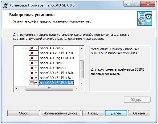 Настройка пользовательского интерфейса при установке приложений на nanoCAD Plus 8.5 - 4