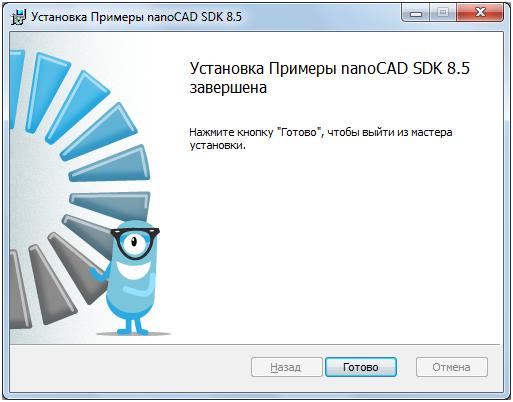 Настройка пользовательского интерфейса при установке приложений на nanoCAD Plus 8.5 - 5