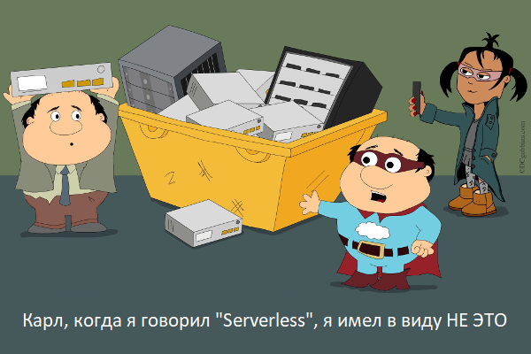 Правда ли, что будущее CPaaS за «Serverless» технологиями? - 1