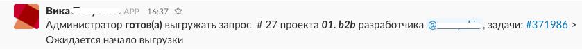 Бот добра для Slack - 7