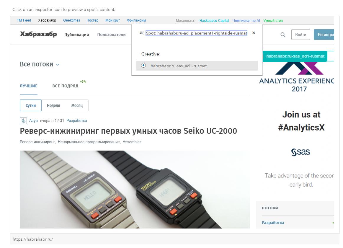 Цифровой маркетинг в режиме одного окна: разбираем облачные продукты SAS - 8