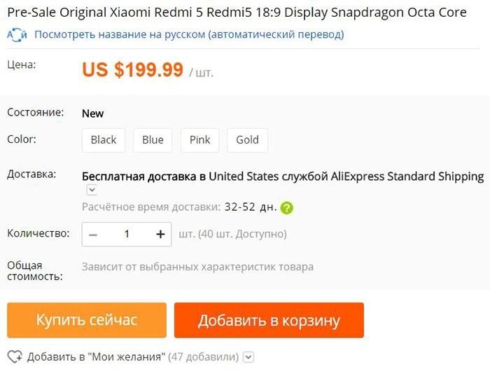Xiaomi Redmi 5 в каталоге AliExpress