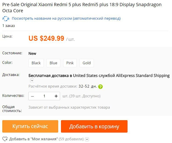 Xiaomi Redmi 5 Plus в каталоге AliExpress