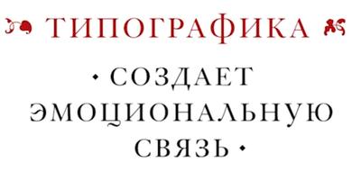 Мастер-класс «Почему Стив Джобс любил шрифты» (Алексей Каптерев) - 5