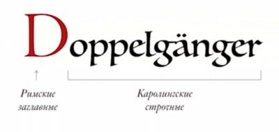 Мастер-класс «Почему Стив Джобс любил шрифты» (Алексей Каптерев) - 53