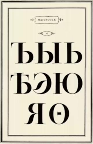 Мастер-класс «Почему Стив Джобс любил шрифты» (Алексей Каптерев) - 76