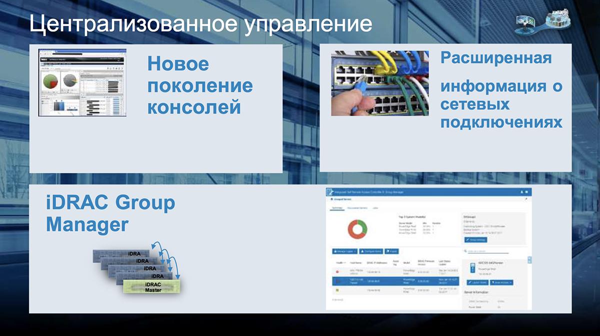 Созданы для ЦОД: новое поколение серверов Dell EMC PowerEdge и конвергентных систем - 6