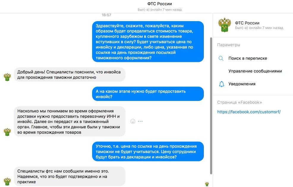 Таможня России изменила правила оформления посылок из зарубежных интернет-магазинов. Что это значит - 3