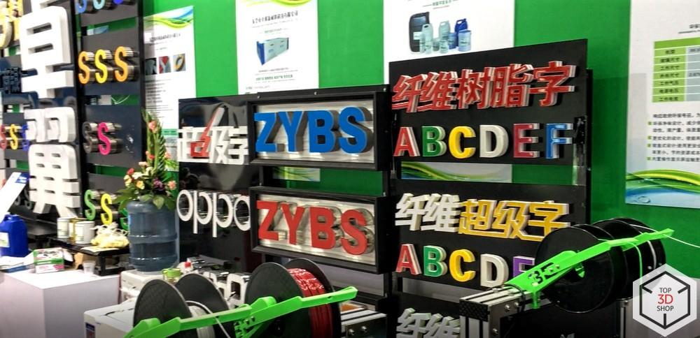 Применение 3D-печати в рекламе - 24