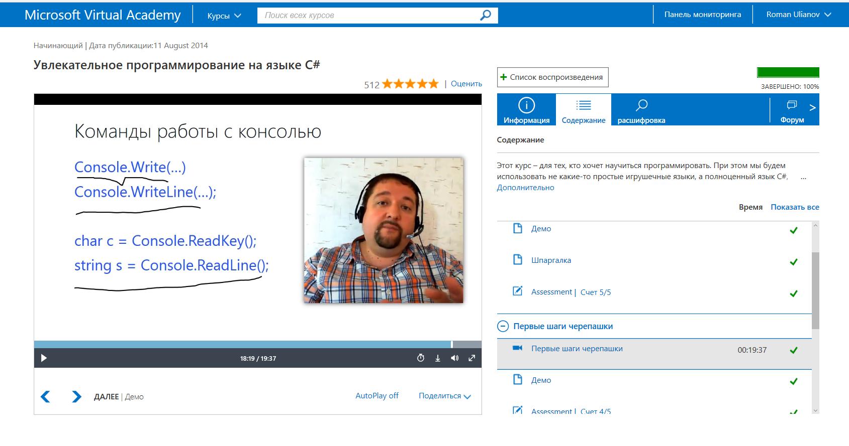 «3 класса приходской школы» или учимся в Microsoft Virtual Academy (MVA) - 10