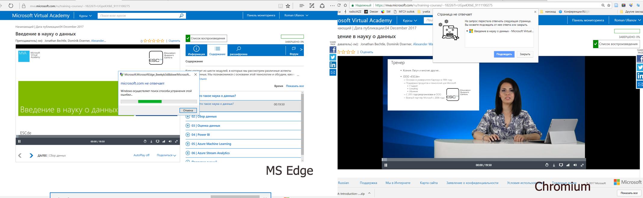 «3 класса приходской школы» или учимся в Microsoft Virtual Academy (MVA) - 14