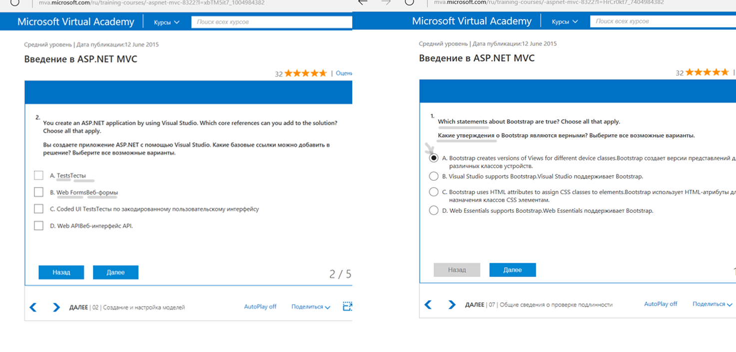 «3 класса приходской школы» или учимся в Microsoft Virtual Academy (MVA) - 16