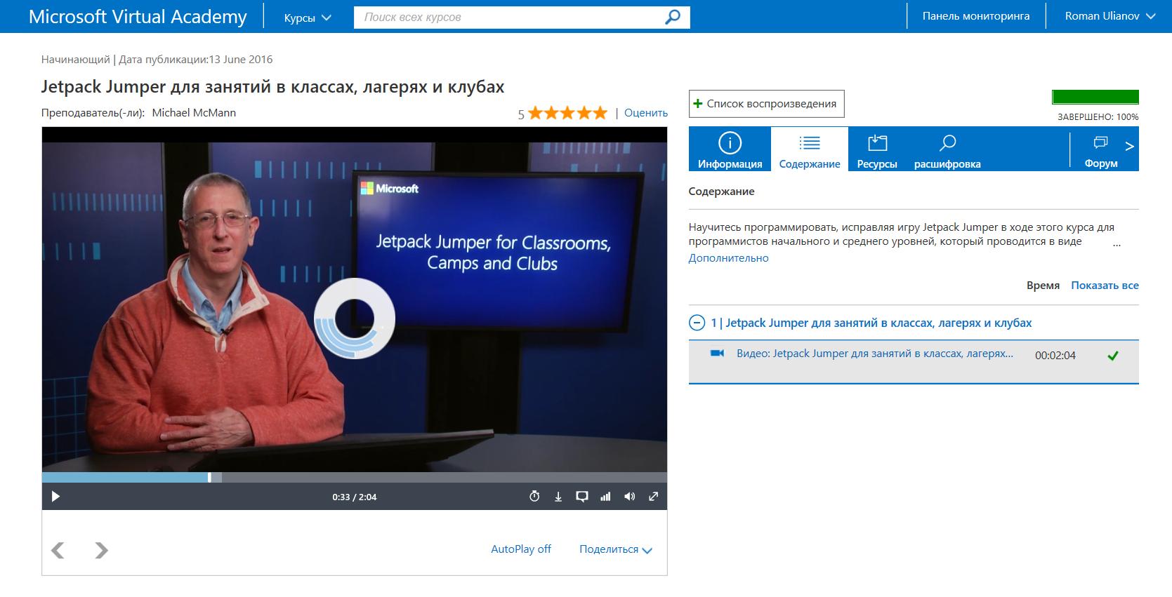 «3 класса приходской школы» или учимся в Microsoft Virtual Academy (MVA) - 17
