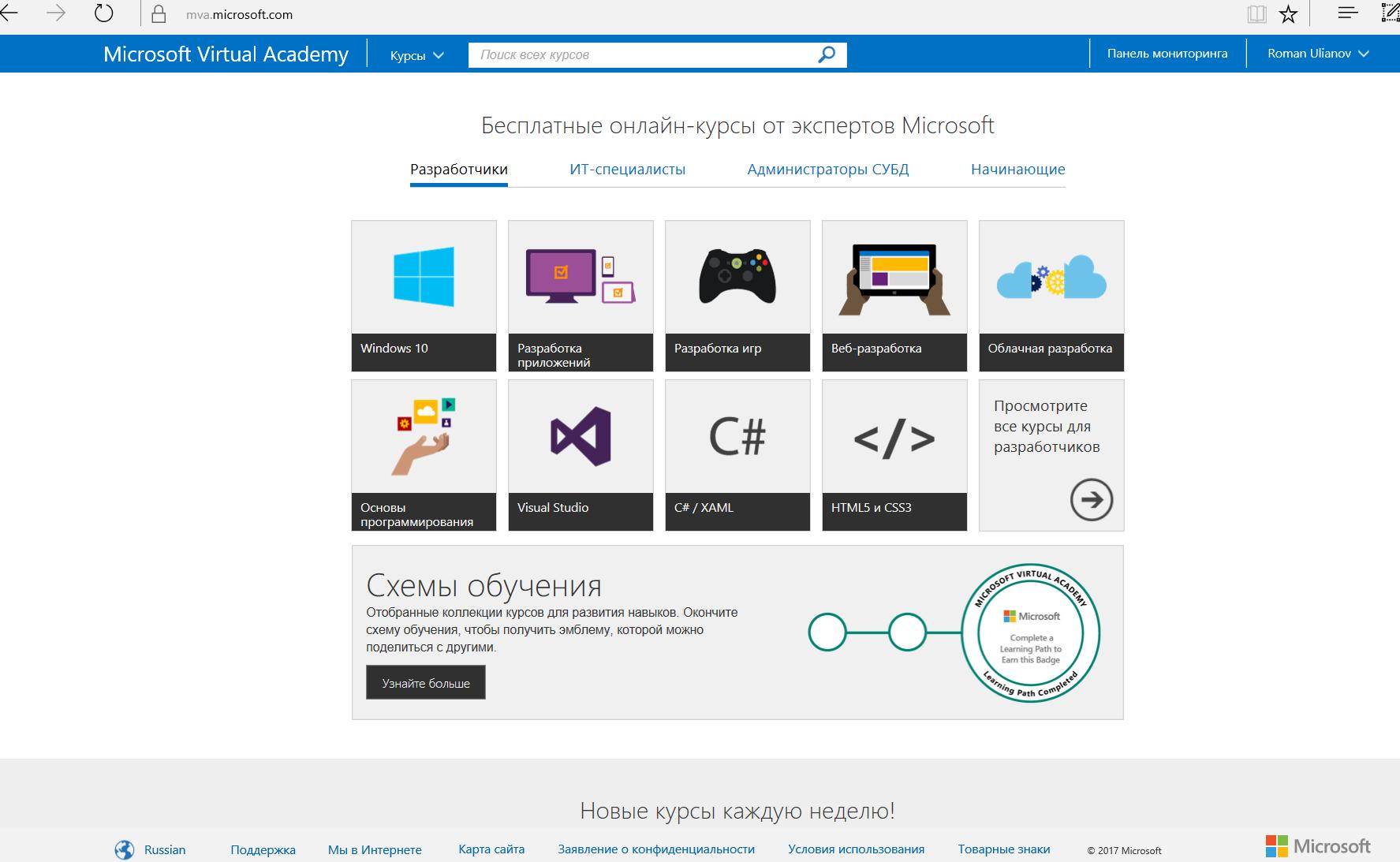 «3 класса приходской школы» или учимся в Microsoft Virtual Academy (MVA) - 4