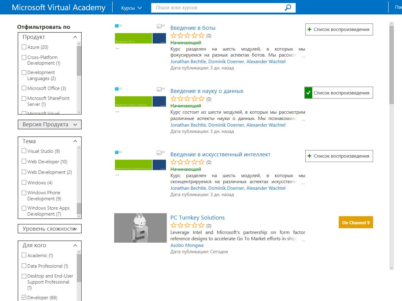 «3 класса приходской школы» или учимся в Microsoft Virtual Academy (MVA) - 5