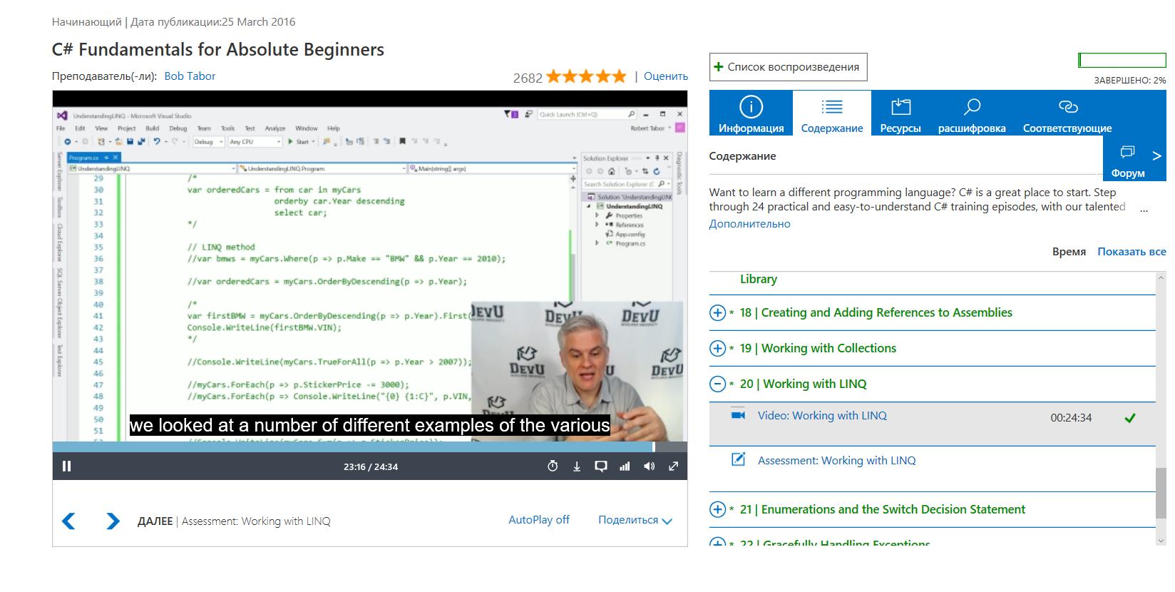 «3 класса приходской школы» или учимся в Microsoft Virtual Academy (MVA) - 6