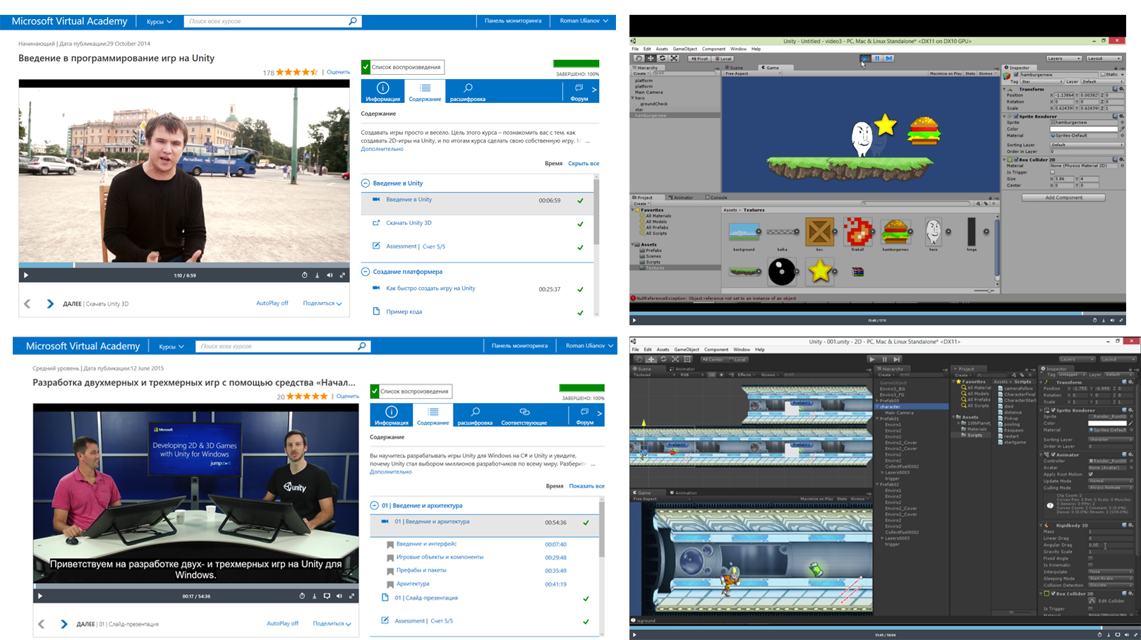 «3 класса приходской школы» или учимся в Microsoft Virtual Academy (MVA) - 8