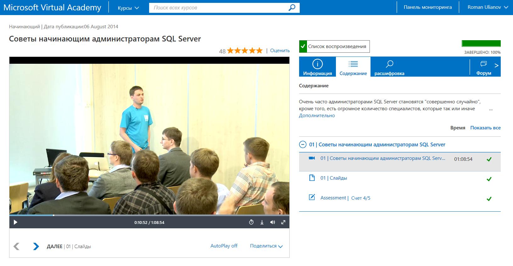 «3 класса приходской школы» или учимся в Microsoft Virtual Academy (MVA) - 9