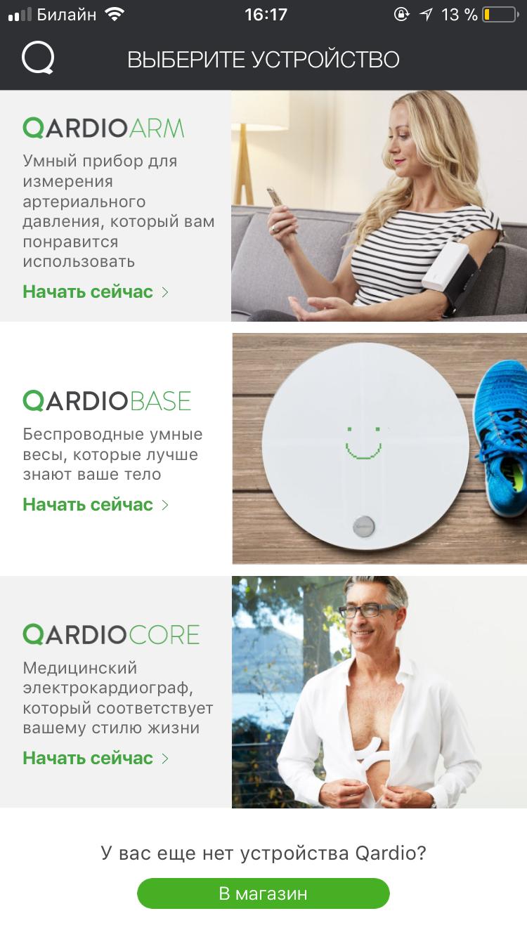 Умные весы QardioBase 2: все лучше и лучше - 5