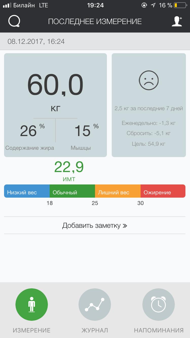 Умные весы QardioBase 2: все лучше и лучше - 6