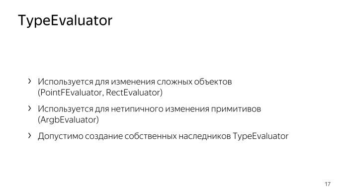 Лекция Яндекса: Advanced UI, часть вторая - 13