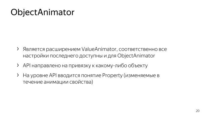 Лекция Яндекса: Advanced UI, часть вторая - 16