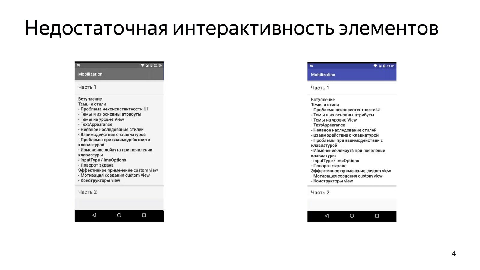 Лекция Яндекса: Advanced UI, часть вторая - 2