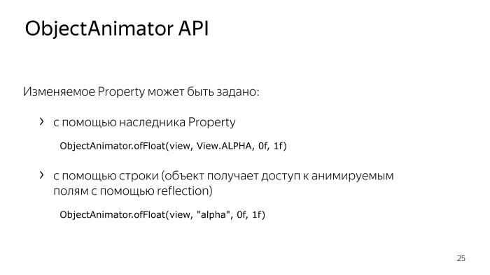 Лекция Яндекса: Advanced UI, часть вторая - 21