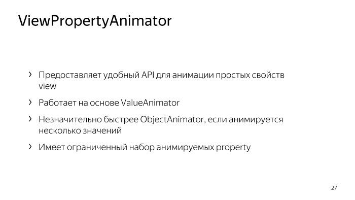 Лекция Яндекса: Advanced UI, часть вторая - 23