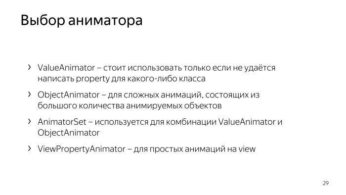Лекция Яндекса: Advanced UI, часть вторая - 25