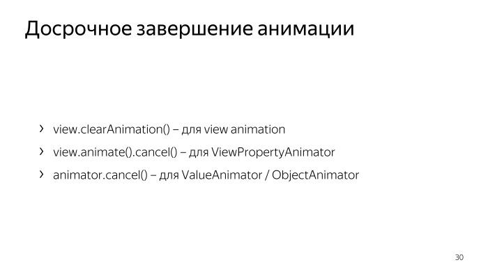 Лекция Яндекса: Advanced UI, часть вторая - 26