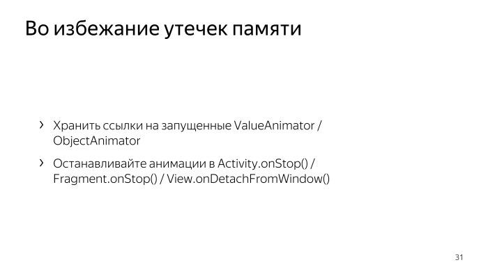 Лекция Яндекса: Advanced UI, часть вторая - 27
