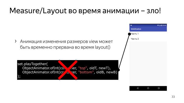 Лекция Яндекса: Advanced UI, часть вторая - 29