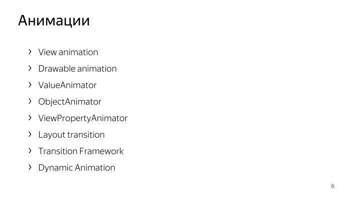 Лекция Яндекса: Advanced UI, часть вторая - 3