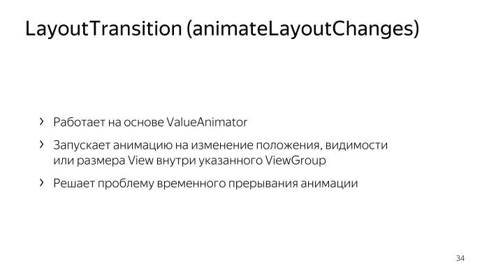Лекция Яндекса: Advanced UI, часть вторая - 30