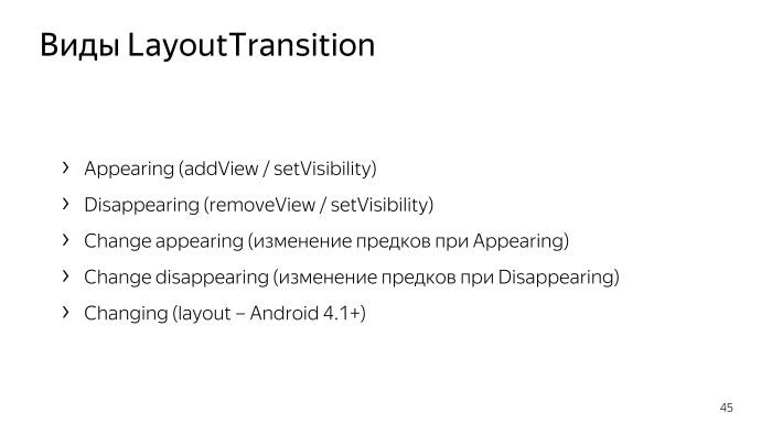 Лекция Яндекса: Advanced UI, часть вторая - 39