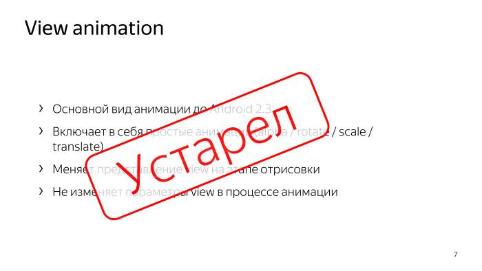 Лекция Яндекса: Advanced UI, часть вторая - 4