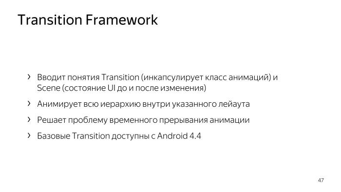 Лекция Яндекса: Advanced UI, часть вторая - 40