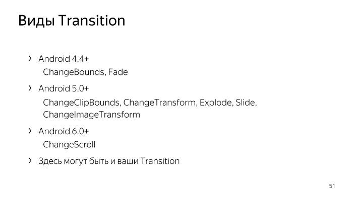 Лекция Яндекса: Advanced UI, часть вторая - 43