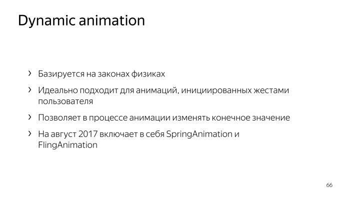 Лекция Яндекса: Advanced UI, часть вторая - 52
