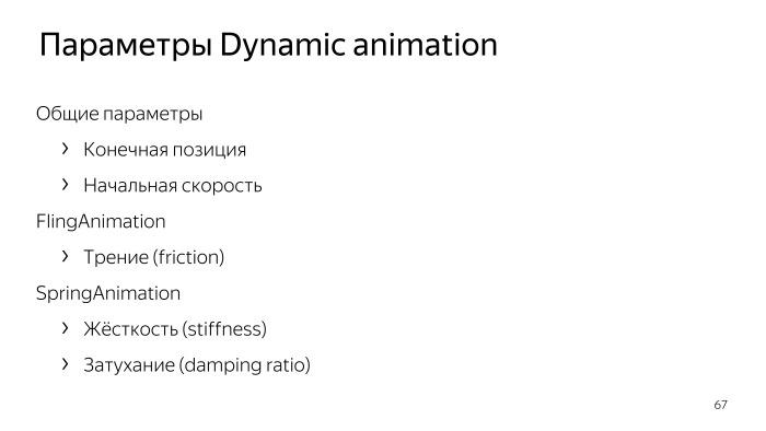 Лекция Яндекса: Advanced UI, часть вторая - 53
