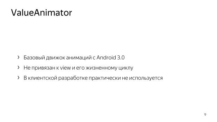 Лекция Яндекса: Advanced UI, часть вторая - 6