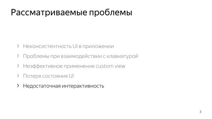 Лекция Яндекса: Advanced UI, часть вторая - 1