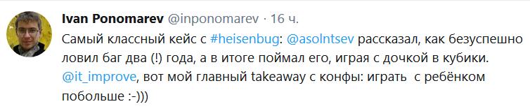 Пять идей «на вооружение», или Впечатления от московского «Гейзенбага» - 18