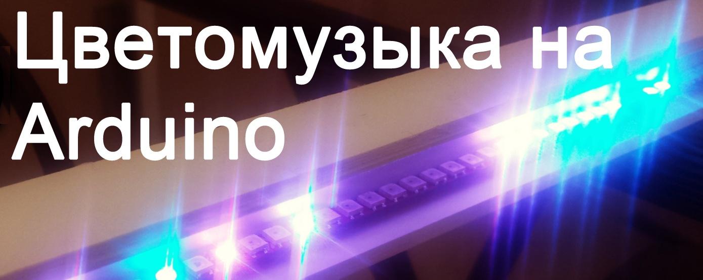 Невероятно эффектная цветомузыка на Arduino и светодиодах - 1