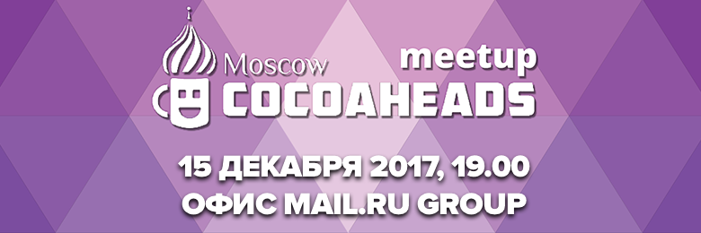 Приглашаем 15 декабря на Moscow CocoaHeads Meetup в Mail.Ru Group - 1