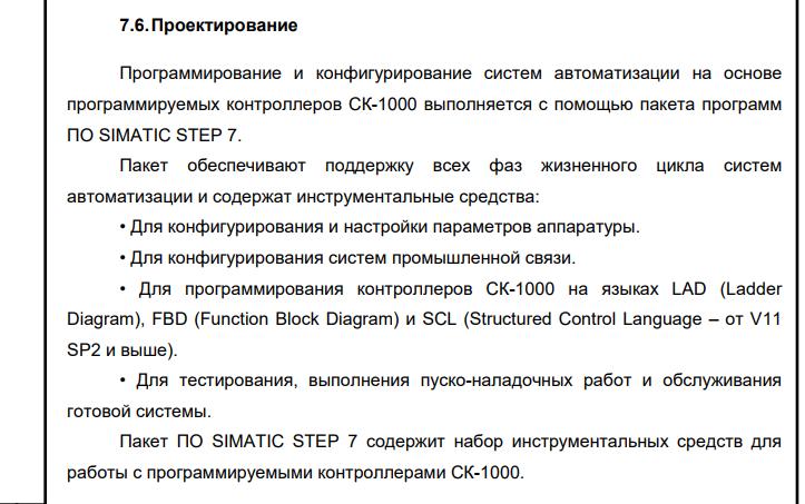 «Sarcazm ON» Россия тихо и незаметно ворвалась на рынок промышленных контроллеров! «Sarcazm OFF» - 6